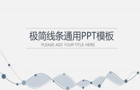 灰色简单曲线背景通用工作总结计划PPT模板