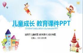 可爱的卡通儿童成长教育PPT模板