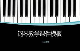 黑白钢琴键背景音乐教学PPT课件模板