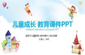 可爱的卡通儿童成长教育 PPT 模板