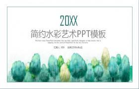 绿色简单水彩森林艺术设计PPT模板