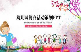 水彩涂鸦式幼儿园活动规划 PPT 模板