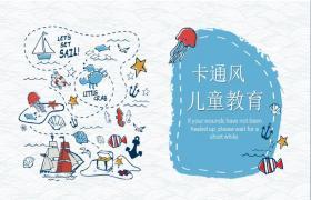 卡通风格儿童教育PPT模板