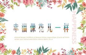 清新韩范风格的花卉插画PPT模板