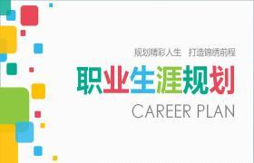 实践大学生职业规划的PPT模板