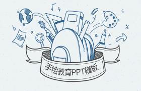 蓝色手绘教育教学PPT模板免费下载