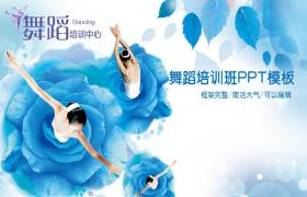 蓝色唯美舞蹈主题Ppt模板