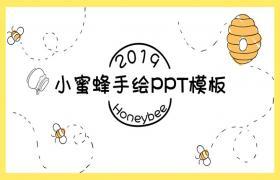 可爱卡通蜜蜂儿童教学ppt模板