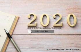 2020年开学复工PPT模板
