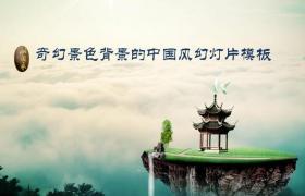 魔幻中国风ppt模板