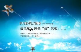 风筝放飞在天空主题ppt模板