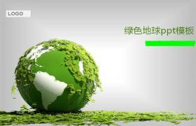 绿色家园ppt模板下载
