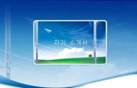 经典韩国蓝色PPT模板