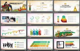 免费下载泰国彩色旅游PPT模板下载