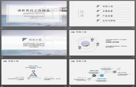 简洁典雅的海滨栈桥景观背景工作报告PPT模板下载