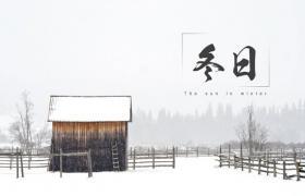 冬季景观背景自然景观幻灯片模板下载