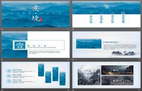 优雅蓝山背景商业融资计划PPT模板下载