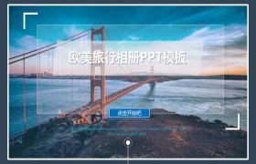 欧美风格城市旅游相册PPT模板下载
