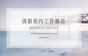 简洁淡雅海边栈桥风景背景工作报告PPT模板下载