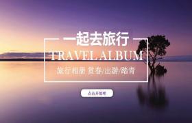 优美旅游相册PPT模板下载