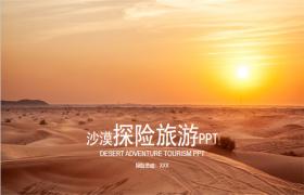 沙漠旅游探险PPT模板下载