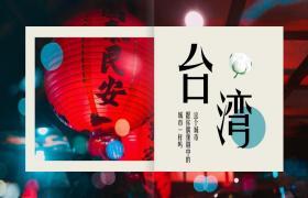 台湾旅游景点PPT模板下载