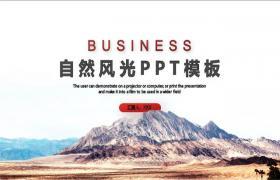 大山自然风景背景PPT模板下载