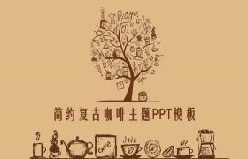 棕色复古咖啡树风格主题PPT模板