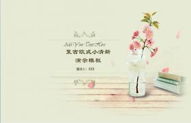 复古小新鲜花卉背景PPT模板