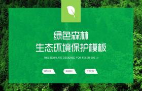 清新绿林背景的环保 PPT 模板