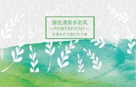 绿色水彩风,环境保护主题PPT模板