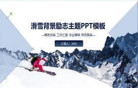 滑雪主题的人生励志类PPT模板