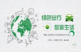 绿色创意手绘风格环保宣传主题PPT模板