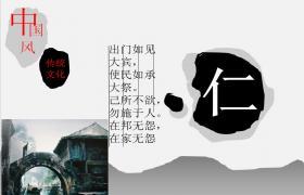 中国风传统文化风格ppt模板在线下载