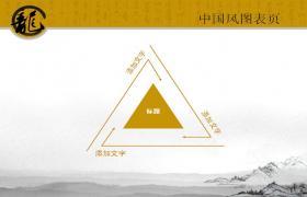 淡雅水墨中国风ppt模板在线下载