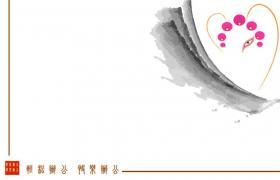 古典文字中国风ppt模板在线下载