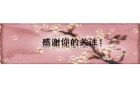 Plum blossom powerpoint template online download New Year celebrations