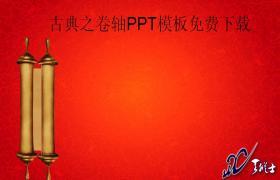 中国古代书香卷轴ppt模板在线下