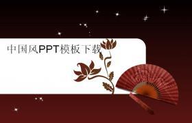 中国扇子风月情ppt在线下载