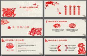 中国剪纸艺术风格PPT模板下载