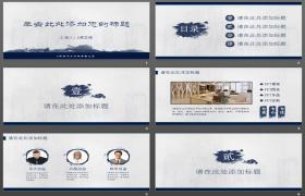 蓝色简单墨水背景中文风PPT模板下载免费下载