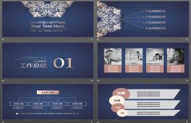 艺术设计PPT模板下载,蓝色青铜背景