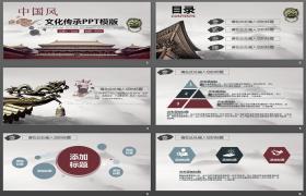 具有中国古代建筑背景的中式PPT模板下载