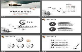 水墨中国风电项目融资计划PPT模板下载