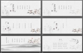 雅墨水墨中国风背景的古诗PPT模板下载