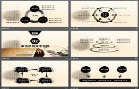 荷花竹简背景下的中国风格PPT模板下载