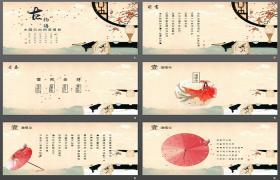 免费下载中文PPT模板下载