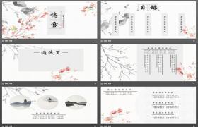 免费下载中国风PPT模板下载,用于美感墨水、花鸟背景