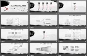 免费下载动态墨水中文版PPT模板下载