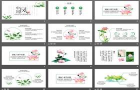 矢量莲花背景的中国风PPT模板下载